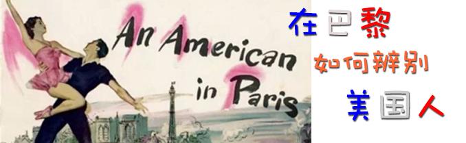 在巴黎咋辨认美国人:右手拿叉